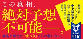 2017|講談社タイガ|講談社BOOK倶楽部