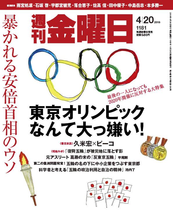 特集:東京オリンピックなんて大っ嫌い!|週刊金曜日公式サイト