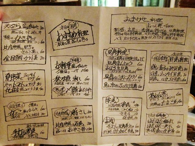 とんちゃん日記