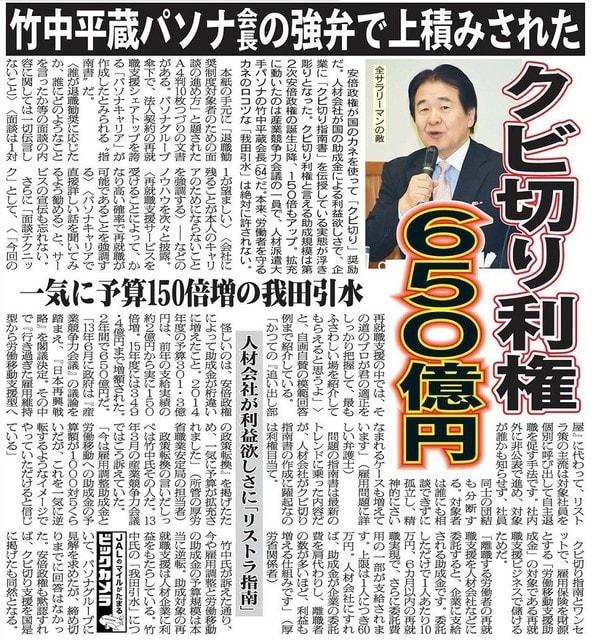 竹中平蔵の悪行は、国民を貧困のどん底に落とし込んでしまう!! : 大摩 ...