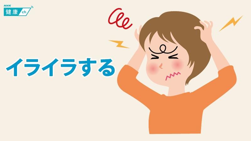 特集】イライラする原因と解消法 ストレスチェックや関連する病気 ...