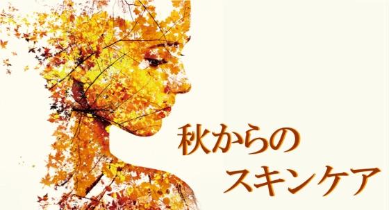 秋のスキンケア - 季節に合わせたスキンケア | 化粧品のルリビオ