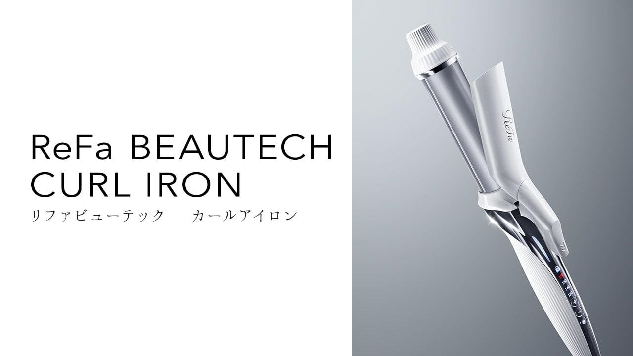 リファビューテック カールアイロン - ReFa BEAUTECH CURL IRON | 商品 ...