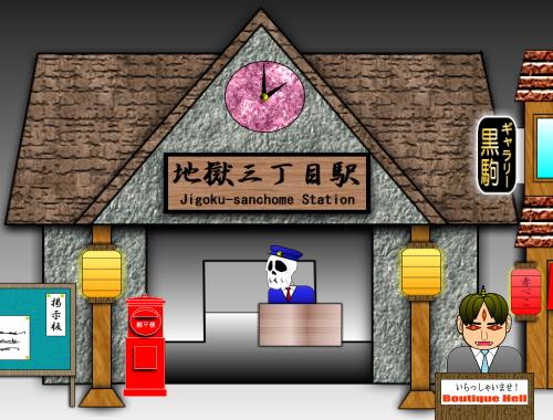 地獄三丁目駅-トップ