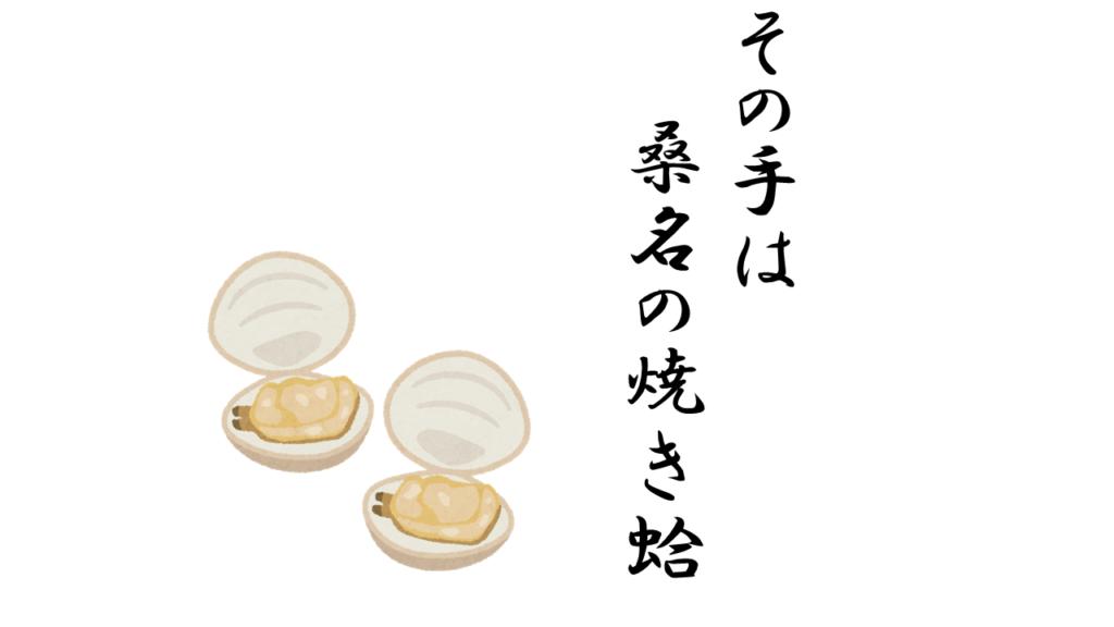 その手は桑名の焼き蛤」ってなんで焼き蛤? | よりみち生活