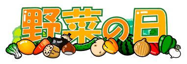 野菜の日の文字とたくさんの野菜イラスト|かわいいイラストフリー素材 ...