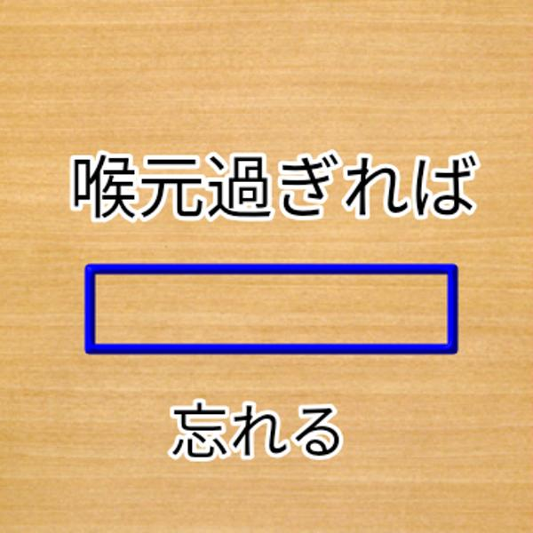 喉元過ぎた事 - 木材へのボケ[78810436] - ボケて(bokete)