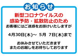 新型コロナウイルス感染防止に伴う休業】4月30日(木)~5月7日(木 ...