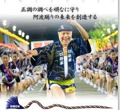 徳島県阿波踊り協会所属有名連「娯茶平」(ごぢゃへい)