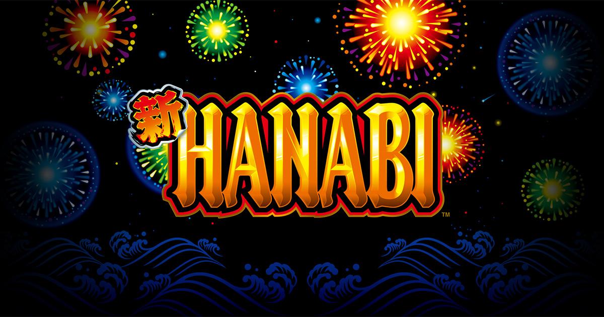 新ハナビ 機種サイト