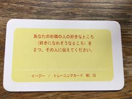 笑顔になっちゃう『褒めゲーム』朝活】に参加しました! | かずいち ...
