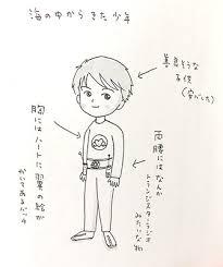 アミ 小さな宇宙人』エンリケ・バリオス【今日のセレクト本vol.59 ...
