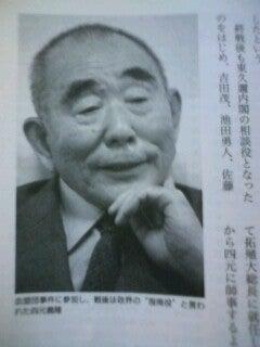 四元義隆卿、中曾根康弘元首相閣下を転ばしてくれて、ありがとうご ...