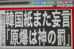 日本が抗議、韓国紙「原爆は神の罰」 【ワイドスクランブル】: テレビ ...