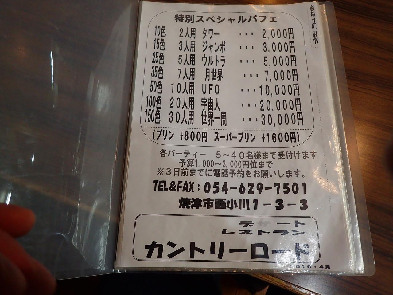 カントリーロード」のデカ盛りプリンと変り種パフェを味わう!!!