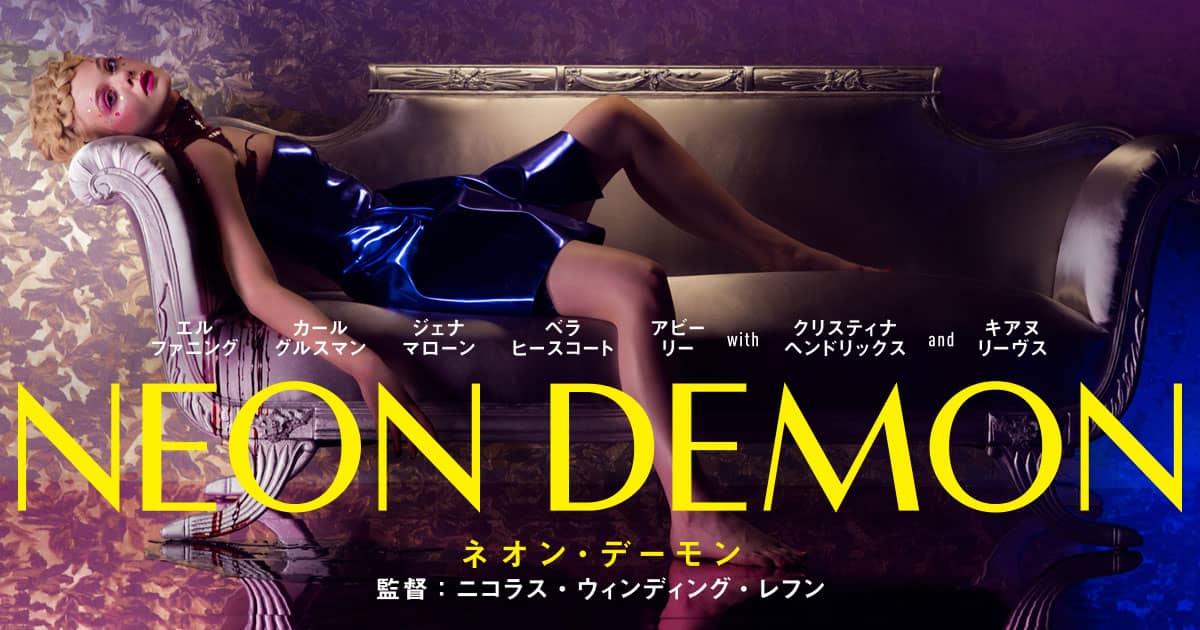 映画『ネオン・デーモン』公式サイト|2017年1月13日(金)全国順次 ...