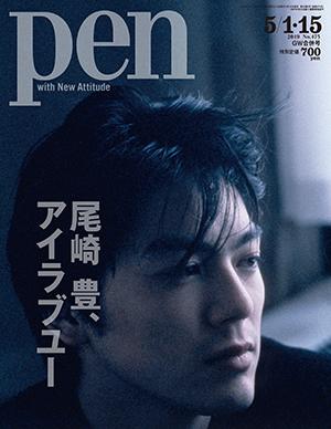 尾崎豊特別展」 OZAKI20 公式ホームページ